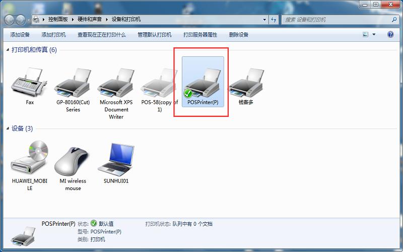 如何安装打印机驱动-加米云会员系统(图4)